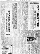 『日刊木材新聞(1面)』2010年4月16日付